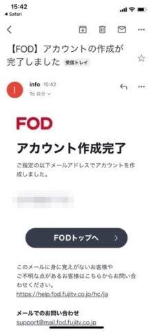 日本ドラマ有料動画配信おすすめアプリと無料お試し方法「FODプレミアム」