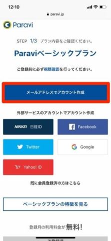 日本ドラマ有料動画配信おすすめアプリと無料お試し方法「Paravi」パラビ