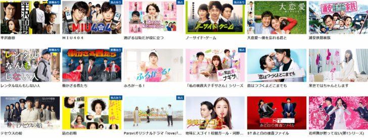 国内ドラマ見放題おすすめ動画配信アプリと無料お試し方法を紹介!
