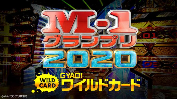 M1グランプリ2020ワイルドカードは人気投票?歴代結果はどうだった?