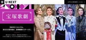 宝塚歌劇gotoイベントいつからいつまで?チケット買い方や使い方は?
