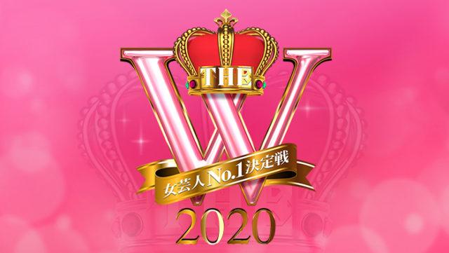 THE W2020はつまらない・面白い?ファイナリストネタの評価は?