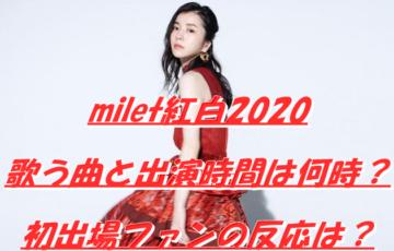 milet紅白2020歌う曲と出演時間は何時?初出場ファンの反応は?