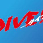 DIVEドラマキャストスタッフ相関図一覧を画像付きで紹介!