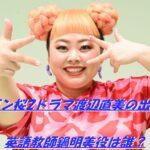 ドラゴン桜2ドラマ渡辺直美の出演は?英語教師鍋明美役は誰?