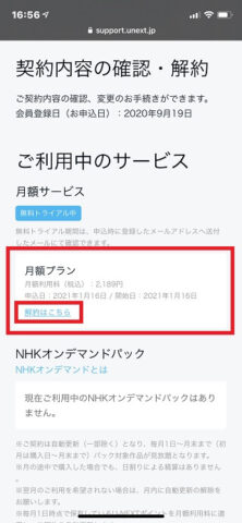 新テニプリ氷帝vs立海の無料視聴方法がわからない?前編後編お得な見方を紹介!