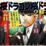 ドラゴン桜2漫画原作は完結してる?無料ダウンロードで全話イッキ読みはできる?