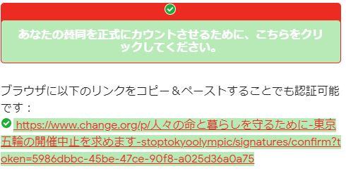 東京オリンピック2021中止署名のやり方を画像付きで紹介!